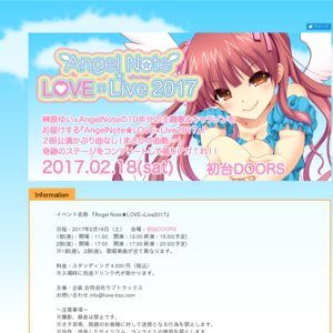 Angel Note★LOVE×Live2017 1部(昼)