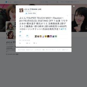 よにんでSUPER TEUCHI MIX!!〜Reunion〜 1部