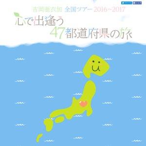 吉岡亜衣加 全国ツアー2016~2017「心で出逢う47都道府県の旅」【福岡】