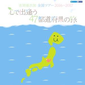 吉岡亜衣加 全国ツアー2016~2017「心で出逢う47都道府県の旅」【沖縄】