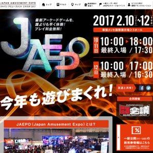 ジャパンアミューズメントエキスポ2017(一般公開日1日目)