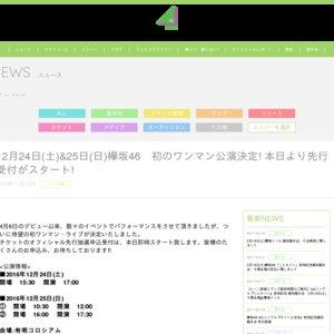 欅坂46 ワンマンライブ 24日