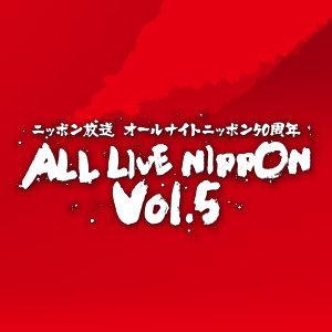 ニッポン放送 オールナイトニッポン50周年 ALL LIVE NIPPON Vol.5