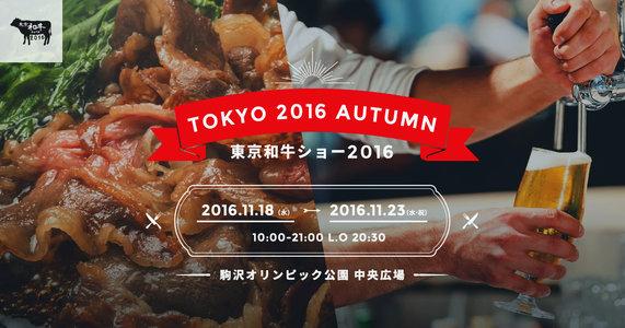 【11/19】『東京和牛ショー2016』