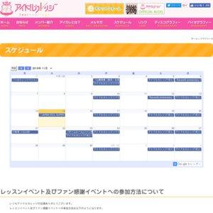 アイドルカレッジ「ホームルーム(ファン感謝イベント)」11/23