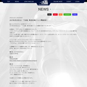 「でる魂 Mission2.25 衝撃DELTAMAステージ(WΔW)~いざ世田谷に集え、でる魂クルーたちよ!~」第1部