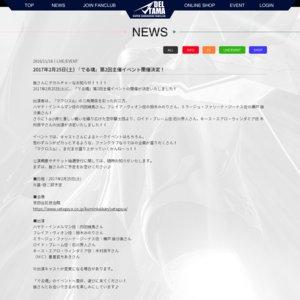 「でる魂 Mission2.25 衝撃DELTAMAステージ(WΔW)~いざ世田谷に集え、でる魂クルーたちよ!~」第2部