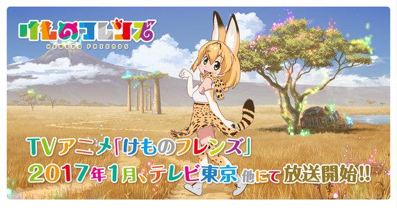 TVアニメ「けものフレンズ」先行上映会