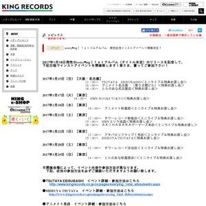 every♥ing!1stアルバムリリース記念 ミニライブ&特典お渡し会(タワーレコード新宿店回)