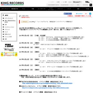 every♥ing!1stアルバムリリース記念 特典お渡し会(SHIBUYA TSUTAYA回)