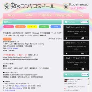 中村朱里生誕イベント「あかりんと一緒にDancing Night for Last teen!!!」