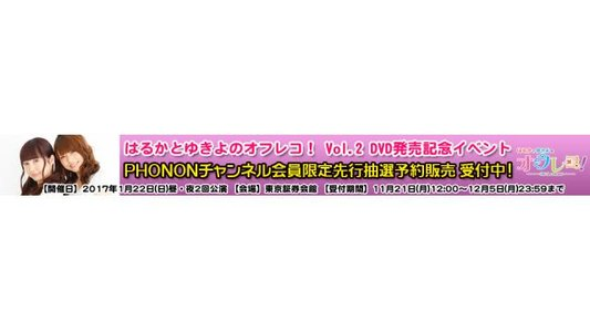 「はるかとゆきよのオフレコ!」Vol.2 DVD発売記念イベント 二部