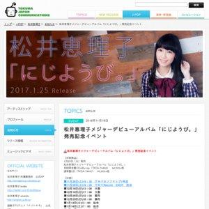 松井恵理子メジャーデビューアルバム「にじようび。」発売記念イベント アキバ☆ソフマップ1号店