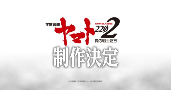 「たっぷり7週ヤマトーク2199 〜road to 2202〜」6週目ヤマトーク