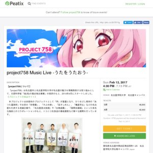 project758 MUSIC LIVE-うたをうたおう-