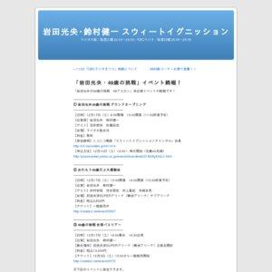 「スウィートイグニッション 岩田光央49歳の挑戦」 ④グランドフィナーレ~おれもう49歳だよプロレス~