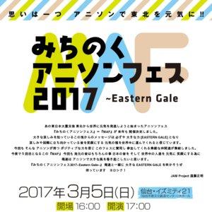 みちのくアニソンフェス2017 ~Eastern Gale