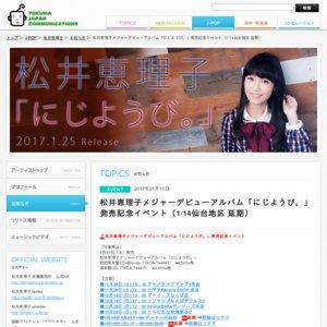 【日程変更】松井恵理子メジャーデビューアルバム「にじようび。」発売記念イベント ゲーマーズ仙台