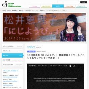 松井恵理子・バースデイ・ファースト・ライブ「Rainbow Days」 1部