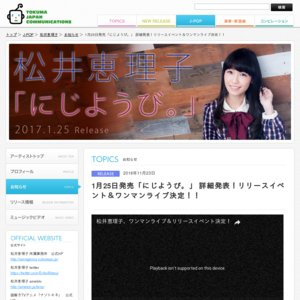 松井恵理子・バースデイ・ファースト・ライブ「Rainbow Days」 2部