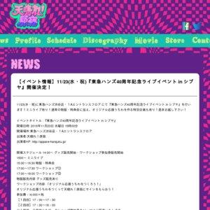 『東急ハンズ40周年記念ライブイベント in シブヤ』