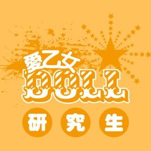 【11/26】「アイドルコネクション~エピソード2~NIGHT」