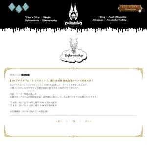悠木碧  3rdプチアルバム「トコワカノクニ」購入者対象 発売記念イベント 大阪1回目