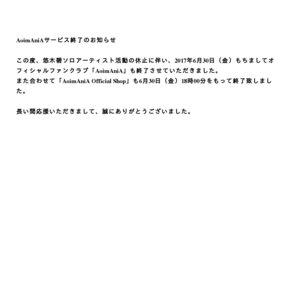 悠木碧  3rdプチアルバム「トコワカノクニ」購入者対象 発売記念イベント 東京