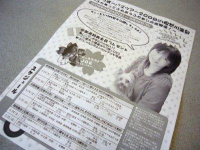 にゃっほ~バスツアー2008in鬼怒川温泉~ふれあってふれあうふれあいの会 1日目