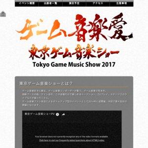 東京ゲーム音楽ショー 2017