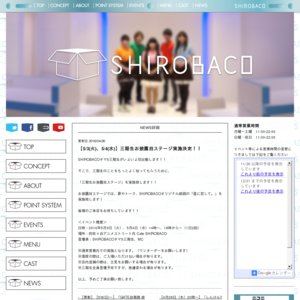SHIROBACO 三期生お披露目ステージ (5/3 14時~)