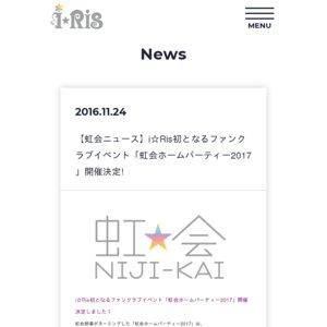 i☆Ris 虹会ホームパーティー2017 大阪2部