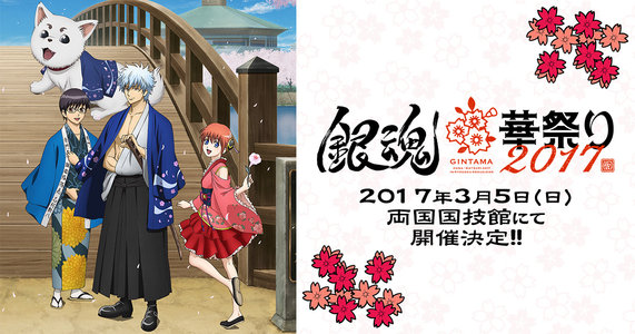 銀魂華祭り2017(仮) 昼の部