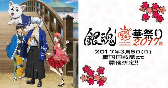 銀魂華祭り2017(仮) 夜の部