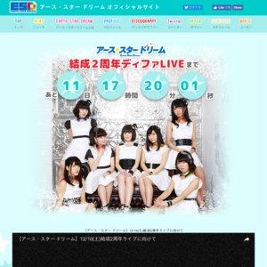 アース・スター ドリーム 2周年記念ライブ直前イベント 12/4 2部