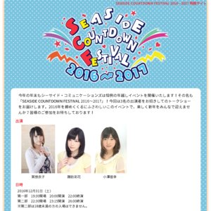 SEASIDE COUNTDOWN FESTIVAL 2016~2017 (第1部)
