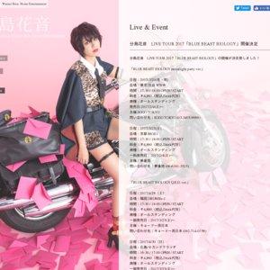 分島花音 LIVE TOUR 2017「BLUE BEAST BIOLOGY」(仙台公演)
