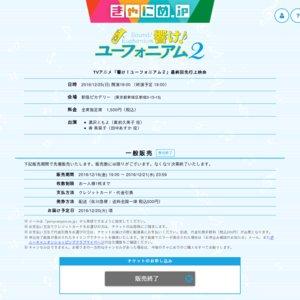TVアニメ「響け!ユーフォニアム2」最終回先行上映会