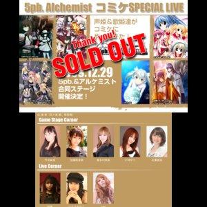 コミックマーケット77 「5pb.×Alchemist コミケSPECIAL LIVE」