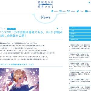 コミックマーケット91 ドラマCD『乃木若葉は勇者である』Vol.2 発売記念ポストカードお渡し会