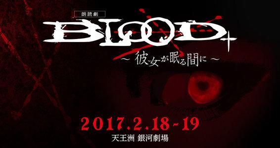 朗読劇「BLOOD+ 〜彼女が眠る間に〜」(2月19日2回目)