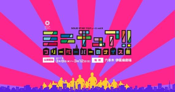 SOLID STAR プロデュースvol.9「ミニチュア!! フリーペーパーのナイス街」 3/8 夜公演