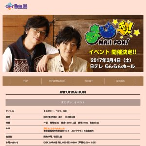 まじポン!単独イベント〜5年目の傲り〜【一部】
