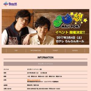 まじポン!単独イベント〜5年目の傲り〜【二部】