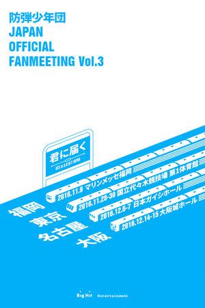 防弾少年団JAPAN OFFICIAL FANMEETING VOL.3 ~君に届く~ 東京公演 (11/30)