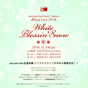 ave;new feat.佐倉紗織 Xmas Live2016 White Blessin' Snow 夜の部