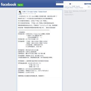 久保百合花 in Taiwan 2nd 台灣個人見面會 「小鹿來了 你小鹿亂撞了嗎?~我也非常興奮不已唷 ~」昼の部