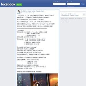 久保百合花 in Taiwan 2nd 台灣個人見面會 「小鹿來了 你小鹿亂撞了嗎?~我也非常興奮不已唷 ~」夜の部