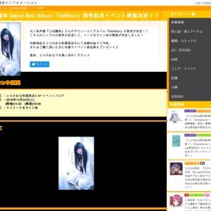 上田麗奈デビューミニアルバム「RefRain」発売記念イベント とらのあな秋葉原店C