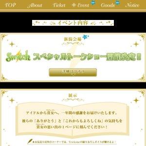 リリース1周年記念イベント「あんさんぶるスターズ! Welcome to Festa!」スペシャルトークショー(新潟会場)